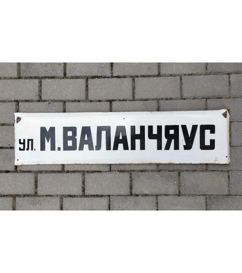 Iškaba, lentelė emaliuota, sunki - gatvės pavadinimas tarybinių laikų rusų kalba УЛ. М. ВАЛАНЧЯУС (M. VALANČIAUS G.). Kaina 28