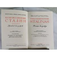 Knyga Josifas Visarionovičius Stalinas. Trumpa biografija. 1950 m. Kaina 16