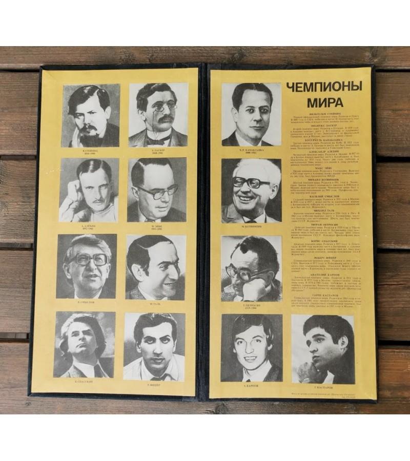 Šachmatų lenta Чемпионы мира (Pasaulio čempionai). TSRS. Nenaudota. Kaina 26