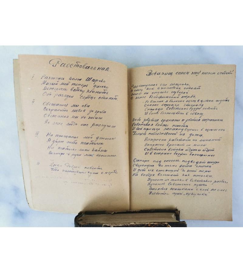 Dainos 8 ranka rašytos tarybinio kareivio originaliame sąsiuvinyje, 1940 m. Kaina 12