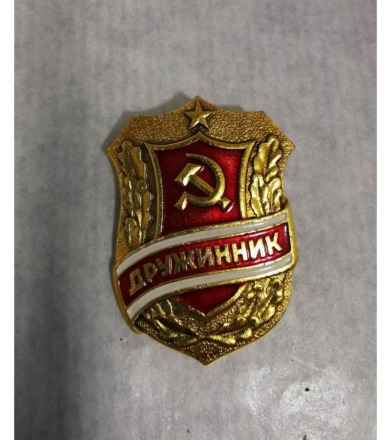 Ženklelis tarybinis ДРУЖИННИК (Draugovininkas). Kaina 8